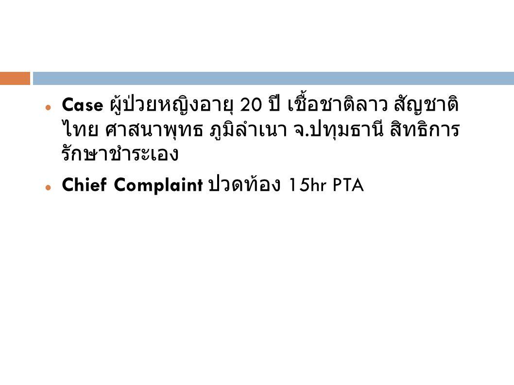 Case ผู้ป่วยหญิงอายุ 20 ปี เชื้อชาติลาว สัญชาติไทย ศาสนาพุทธ ภูมิลำเนา จ.ปทุมธานี สิทธิการรักษาชำระ เอง