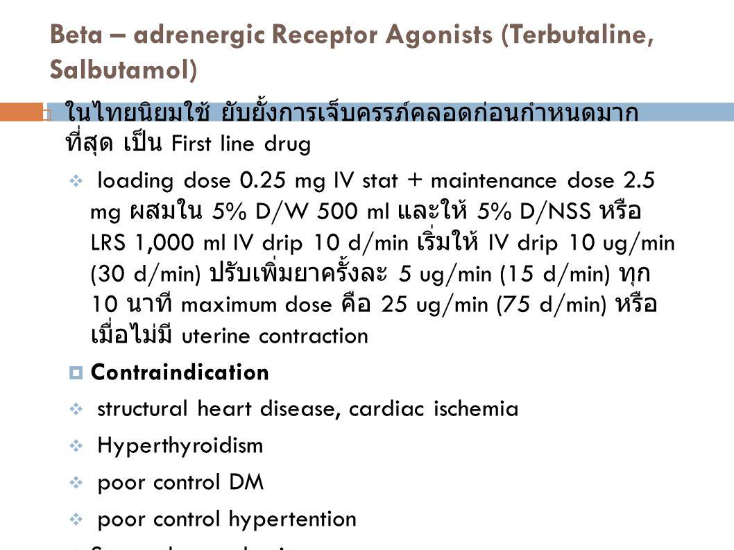 Beta – adrenergic Receptor Agonists (Terbutaline, Salbutamol)