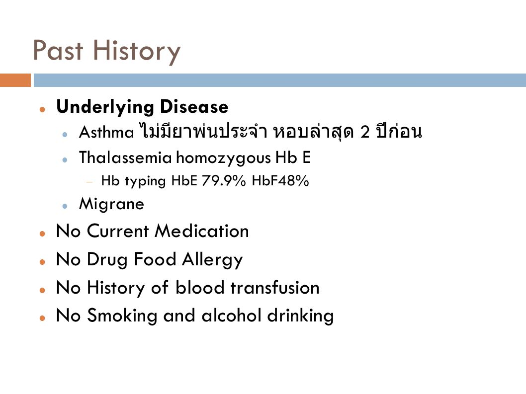 Past History Underlying Disease No Current Medication