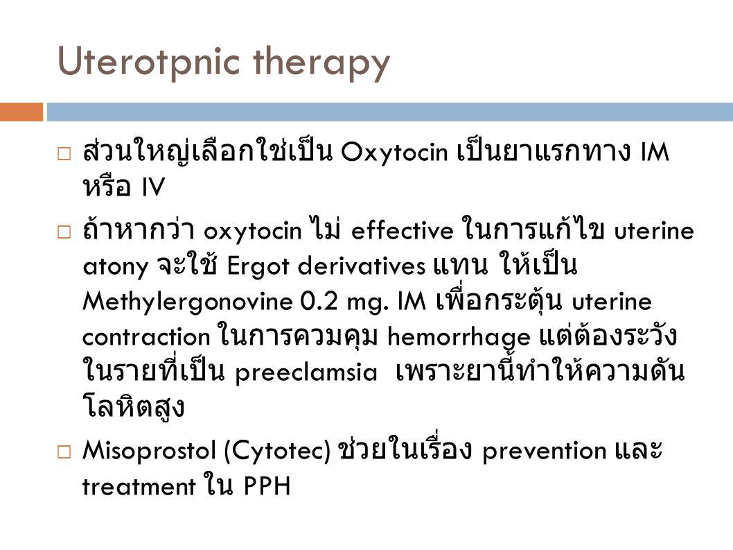 Uterotpnic therapy ส่วนใหญ่เลือกใช่เป็น Oxytocin เป็นยาแรกทาง IM หรือ IV.