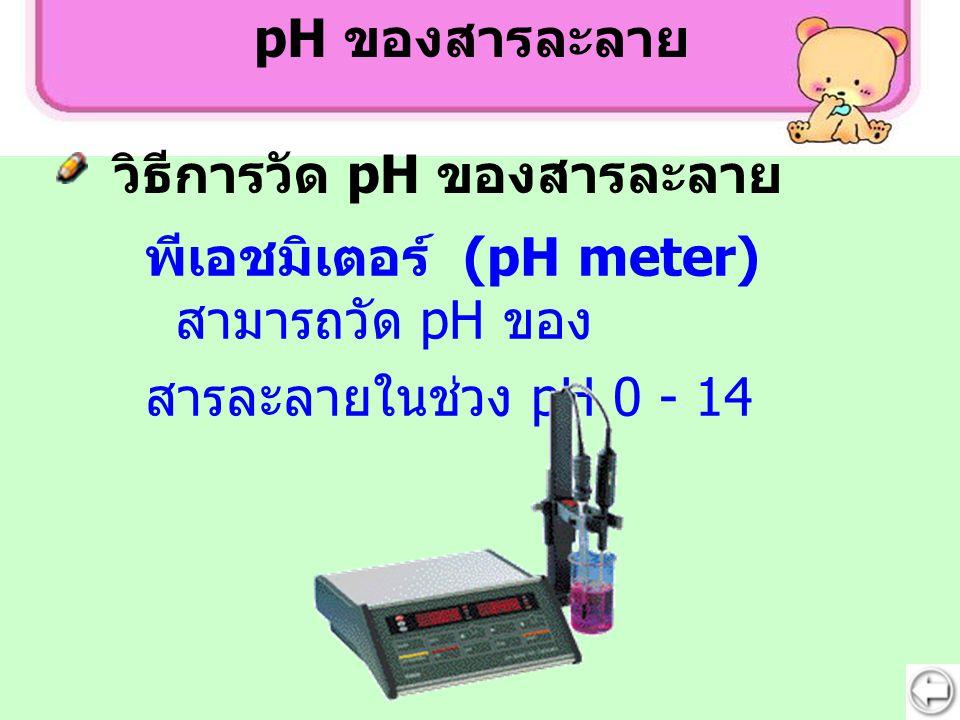 pH ของสารละลาย วิธีการวัด pH ของสารละลาย. พีเอชมิเตอร์ (pH meter) สามารถวัด pH ของ.