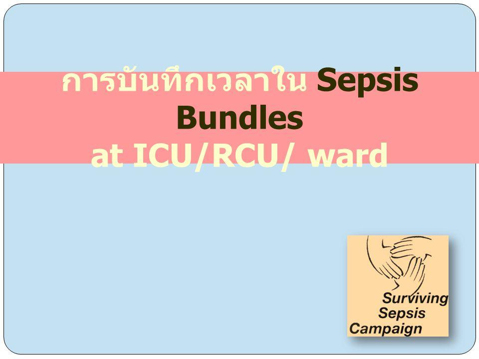 การบันทึกเวลาใน Sepsis Bundles at ICU/RCU/ ward