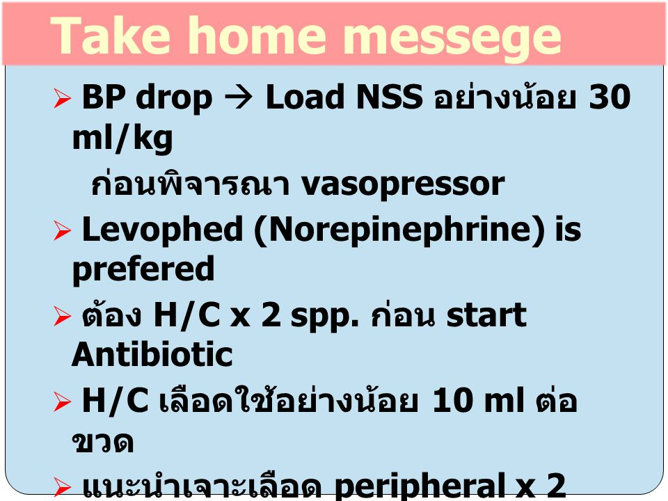 Take home messege BP drop  Load NSS อย่างน้อย 30 ml/kg