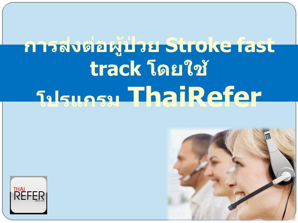 การส่งต่อผู้ป่วย Stroke fast track โดยใช้ โปรแกรม ThaiRefer