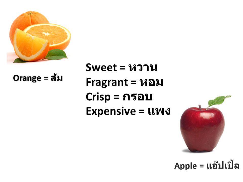 Sweet = หวาน Fragrant = หอม Crisp = กรอบ Expensive = แพง Orange = ส้ม