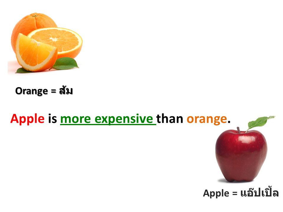Apple is more expensive than orange.