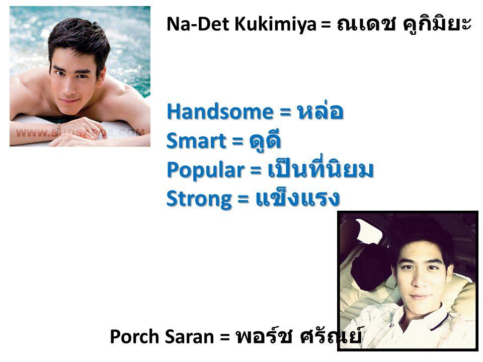 Handsome = หล่อ Smart = ดูดี Popular = เป็นที่นิยม Strong = แข็งแรง
