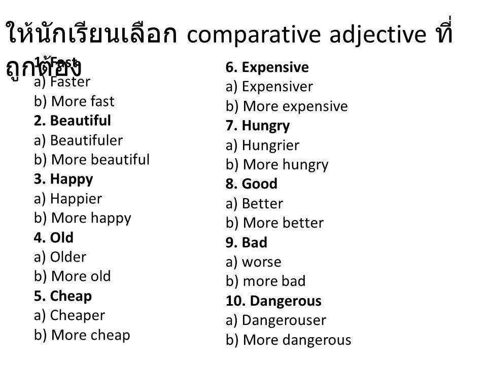 ให้นักเรียนเลือก comparative adjective ที่ถูกต้อง