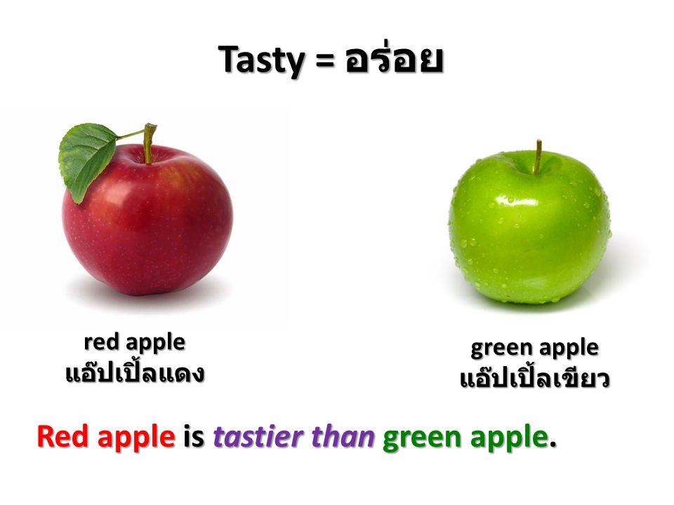 red apple แอ๊ปเปิ้ลแดง green apple แอ๊ปเปิ้ลเขียว