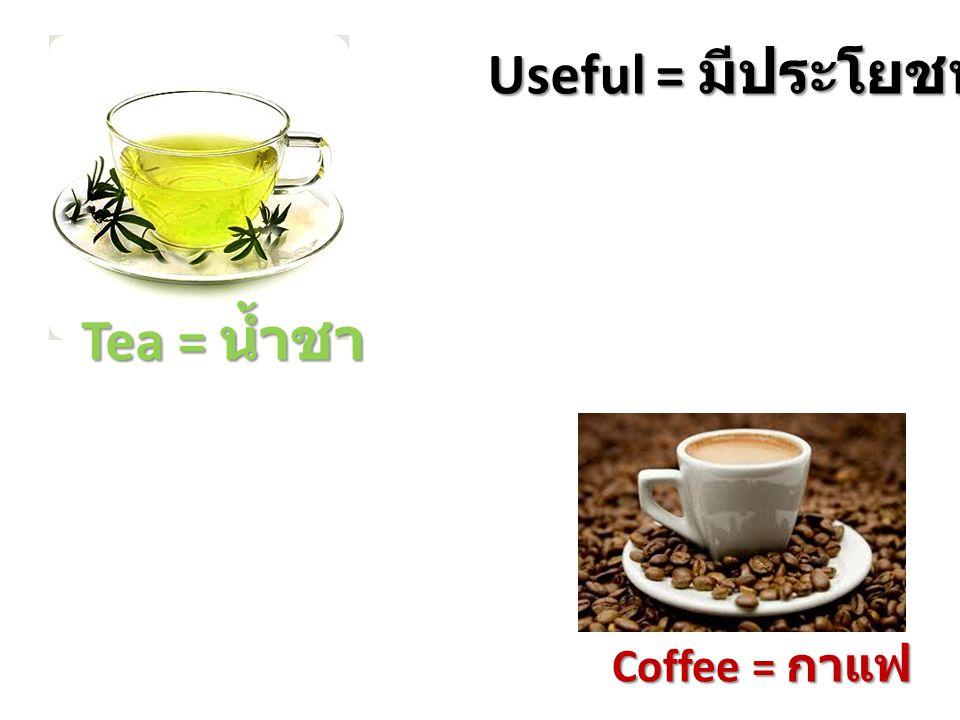 Useful = มีประโยชน์ Tea = น้ำชา Coffee = กาแฟ