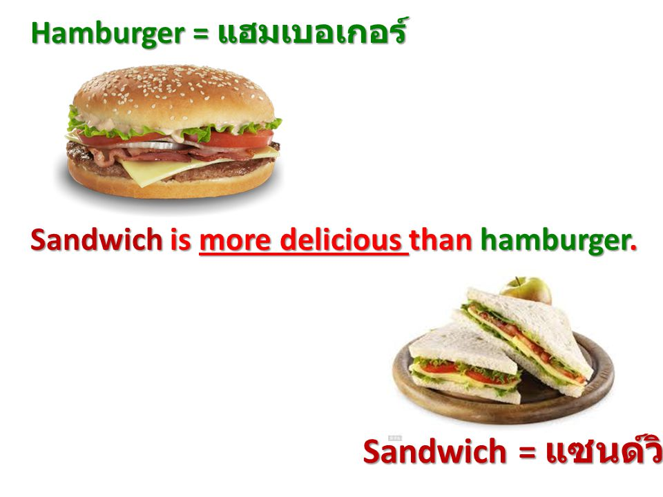 Sandwich = แซนด์วิช Hamburger = แฮมเบอเกอร์