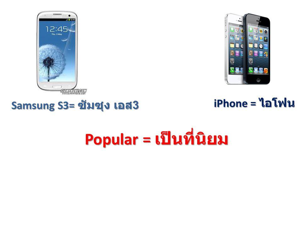 Samsung S3= ซัมซุง เอส3 iPhone = ไอโฟน Popular = เป็นที่นิยม