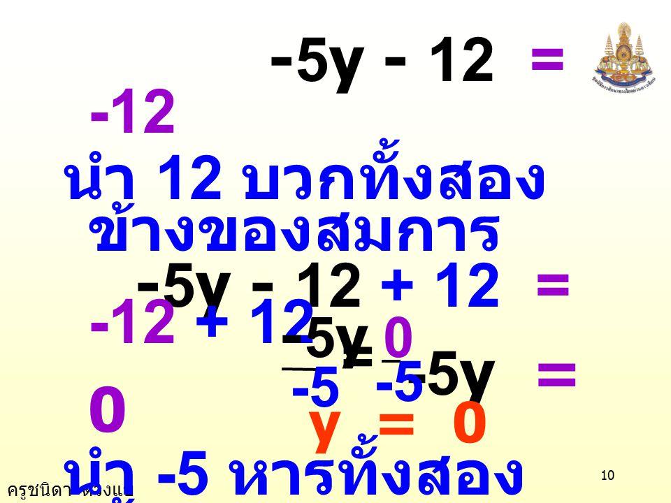 นำ 12 บวกทั้งสองข้างของสมการ -5y - 12 + 12 = -12 + 12 -5y = 0
