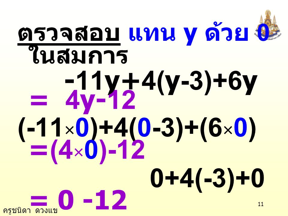 -11y+4(y-3)+6y = 4y-12 (-11×0)+4(0-3)+(6×0) =(4×0)-12