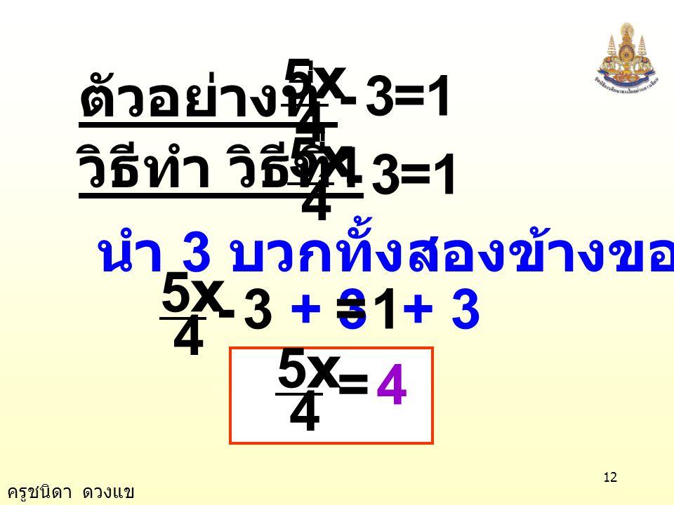 ตัวอย่างที่ 1. 3. 4. 5x. = - 1. 3. 4. 5x. = - วิธีทำ วิธีที่1. นำ 3 บวกทั้งสองข้างของสมการ.