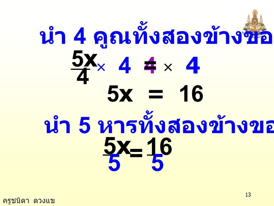 5x 16 = 5 นำ 4 คูณทั้งสองข้างของสมการ 5x 4 × 4 4 5x = 16
