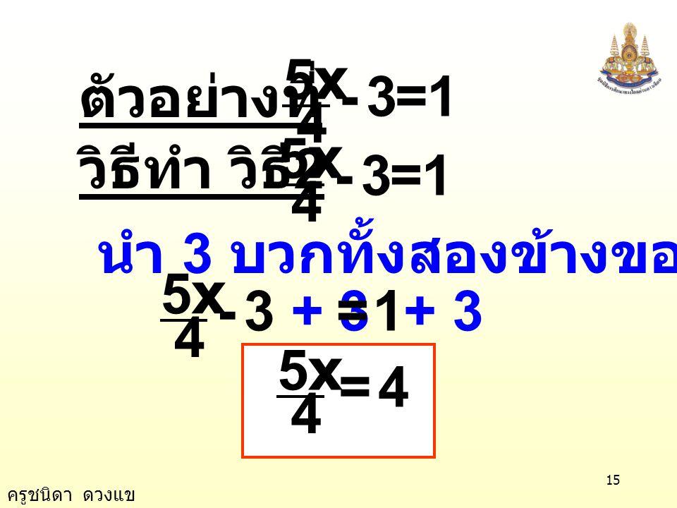 ตัวอย่างที่ 1. 3. 4. 5x. = - 1. 3. 4. 5x. = - วิธีทำ วิธี2. นำ 3 บวกทั้งสองข้างของสมการ.