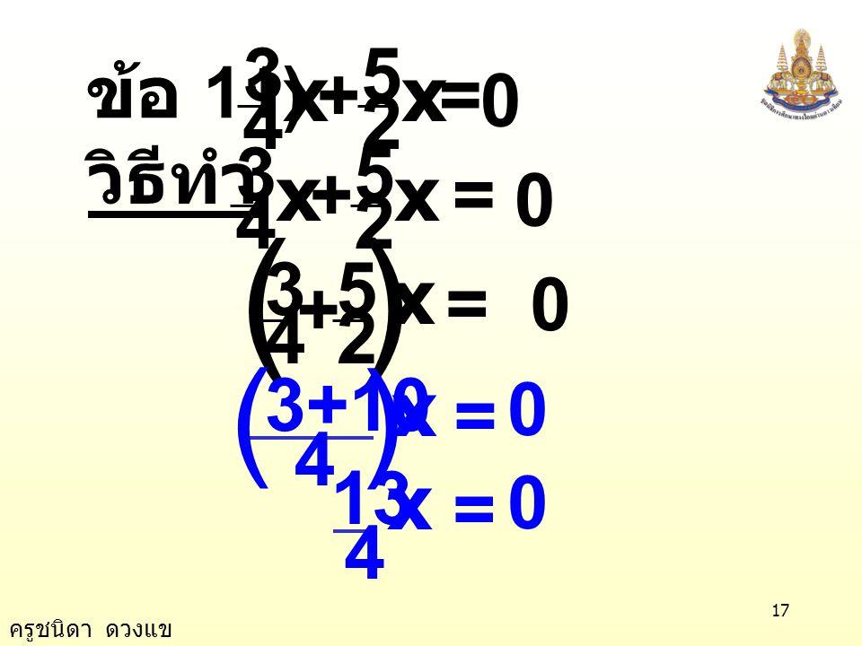 2 5 4 3 = + x ข้อ 11) วิธีทำ 2 5 4 3 = + x 2 5 4 3 = 0 + x ( ) 4 3+10 = x ( ) 4 13 = x