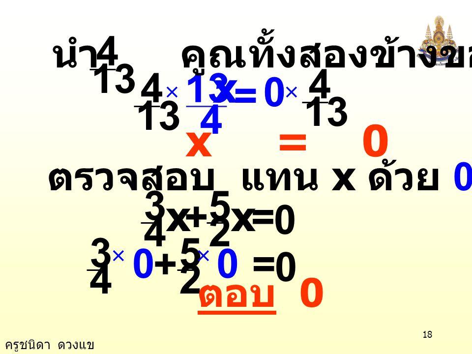 13 4. นำ คูณทั้งสองข้างของสมการ. 4. 13. = x. × x = 0. ตรวจสอบ แทน x ด้วย 0 ในสมการ.