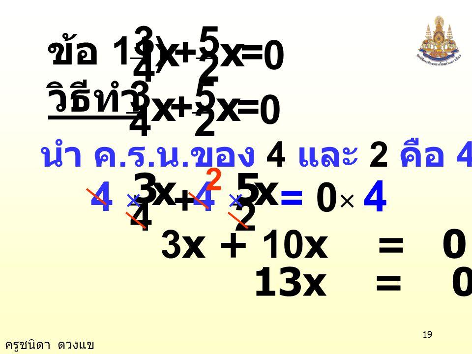 2 5 4 3 = + x 2 5 4 3 = + x 4 3 = + 4 × 0× 4 x 2 5 ข้อ 11) วิธีทำ