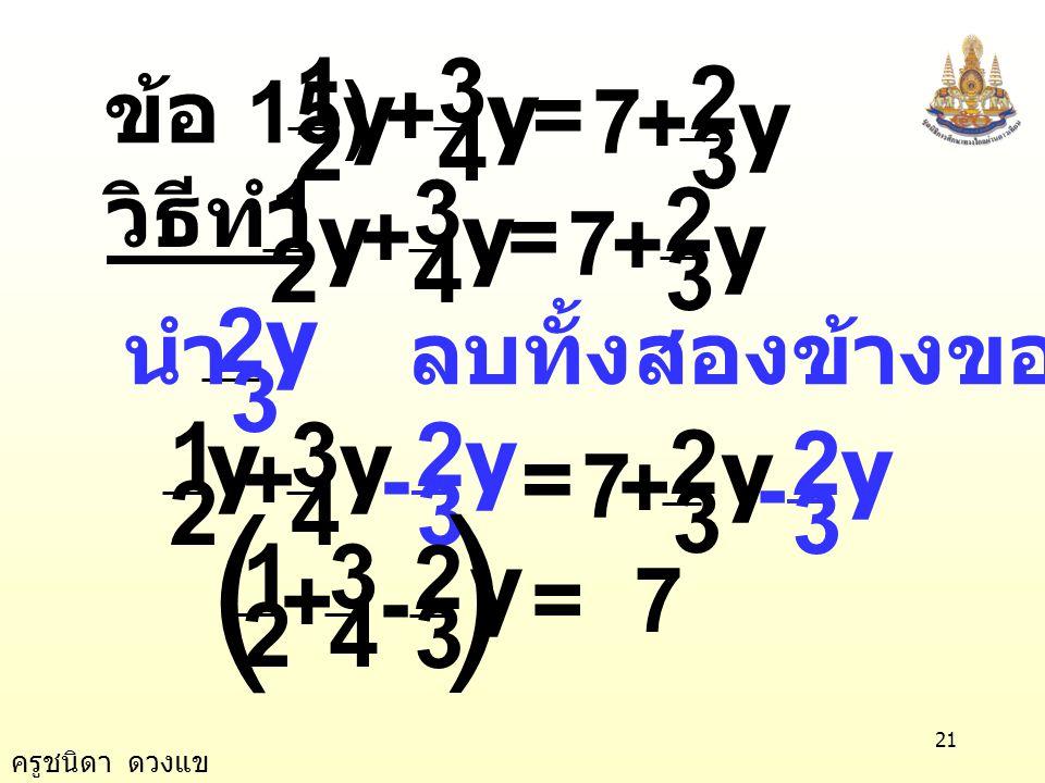 1 3. 2. ข้อ 15) y. + y. = 7. + y. 2. 4. 3. วิธีทำ. 7. 4. 3. 2. 1. = + y. 3. 2y.