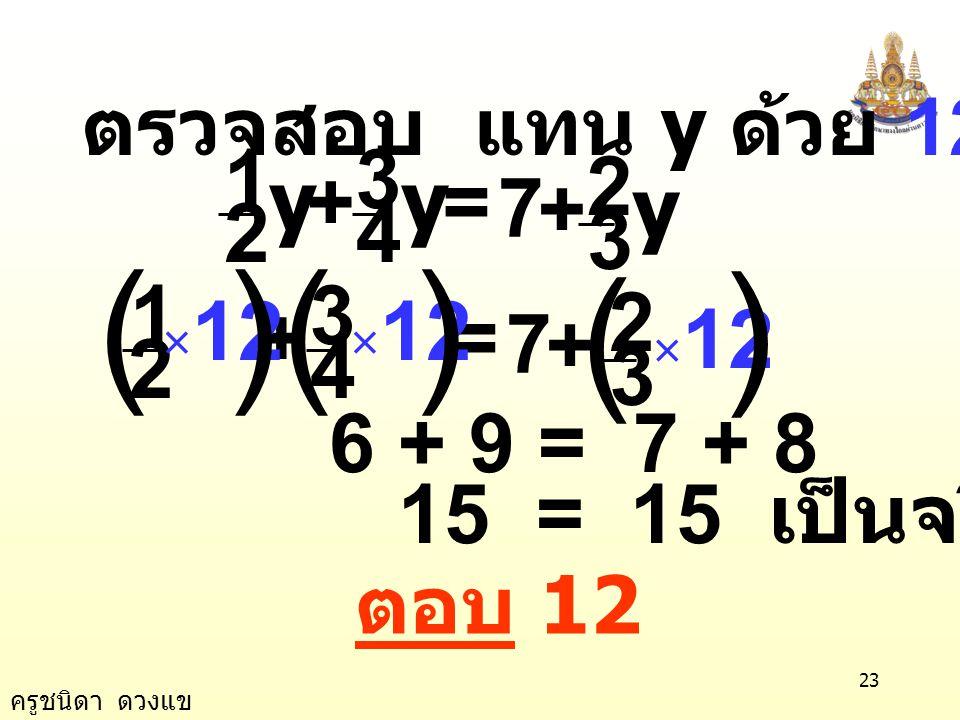 ตรวจสอบ แทน y ด้วย 12 ในสมการ