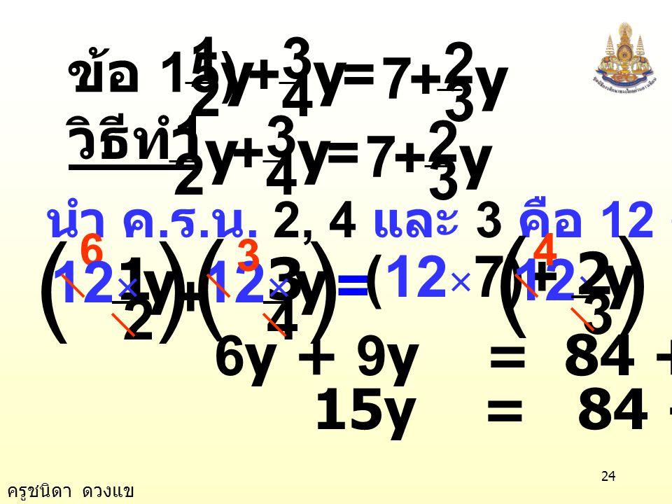 1 3. 2. ข้อ 15) y. + y. = 7. + y. 2. 4. 3. วิธีทำ. 7. 4. 3. 2. 1. = + y. นำ ค.ร.น. 2, 4 และ 3 คือ 12 คูณทั้งสองข้าง.