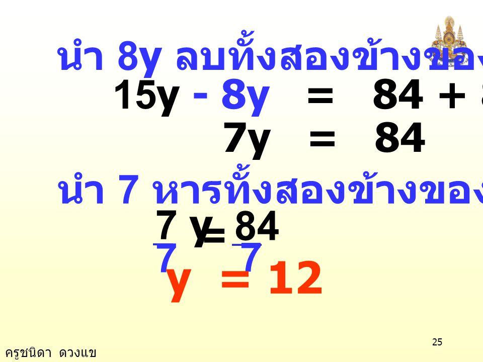 y = 12 7 y 84 = 7 นำ 8y ลบทั้งสองข้างของสมการ 15y - 8y = 84 + 8y - 8y