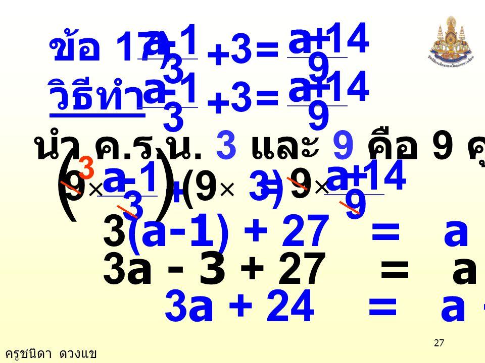 ( ) 3(a-1) + 27 = a +14 3a - 3 + 27 = a +14 3a + 24 = a +14 3 1 a = -
