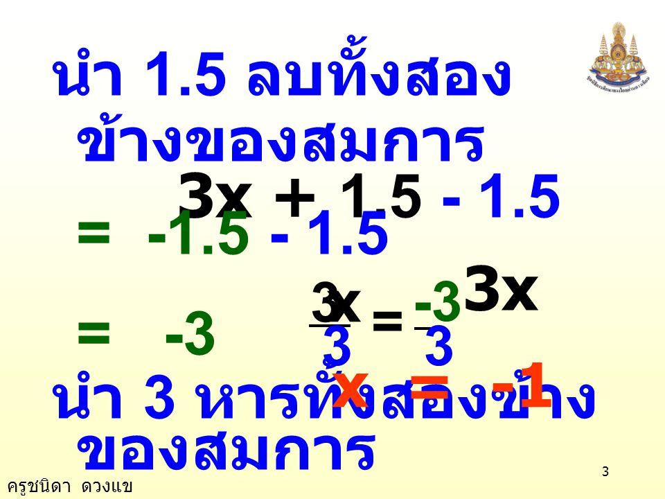 นำ 1.5 ลบทั้งสองข้างของสมการ 3x + 1.5 - 1.5 = -1.5 - 1.5 3x = -3