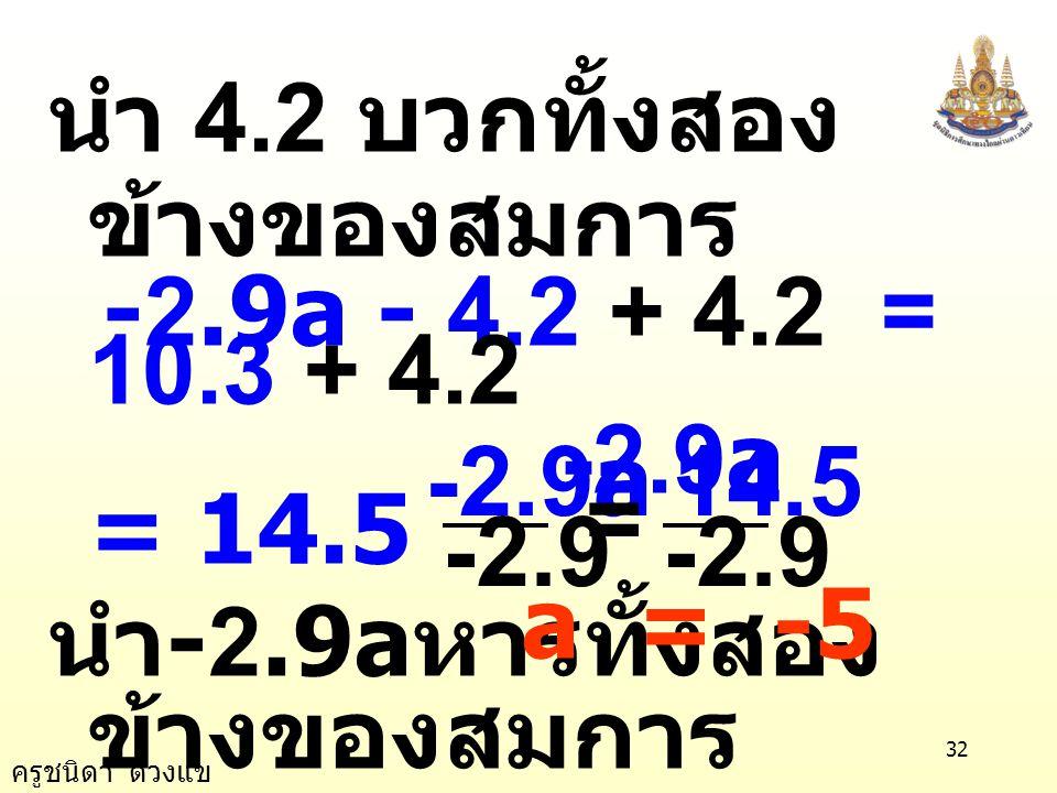 -2.9 -2.9a = 14.5 นำ 4.2 บวกทั้งสองข้างของสมการ