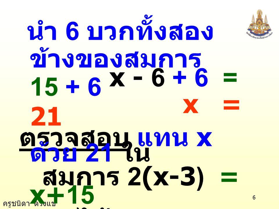 นำ 6 บวกทั้งสองข้างของสมการ