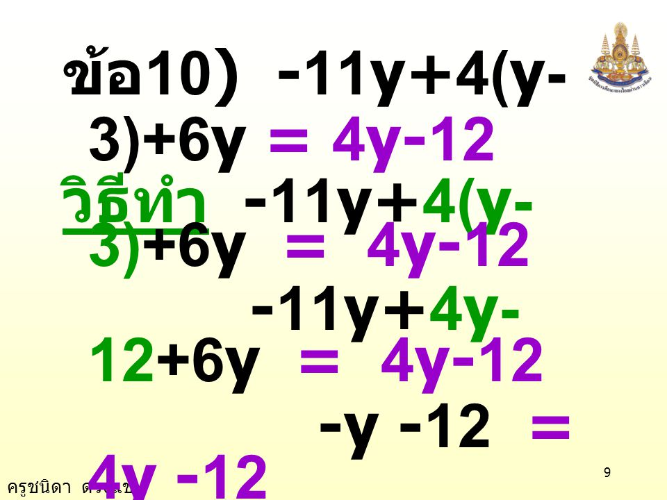 ข้อ10) -11y+4(y-3)+6y = 4y-12 วิธีทำ -11y+4(y-3)+6y = 4y-12. -11y+4y-12+6y = 4y-12. -y -12 = 4y -12.