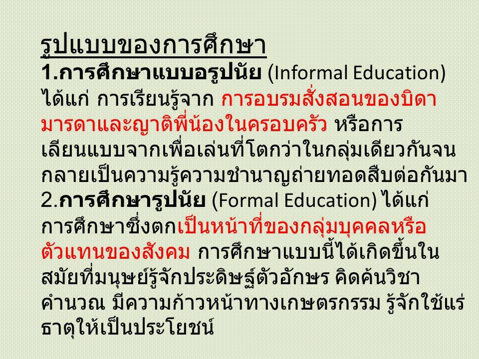 รูปแบบของการศึกษา