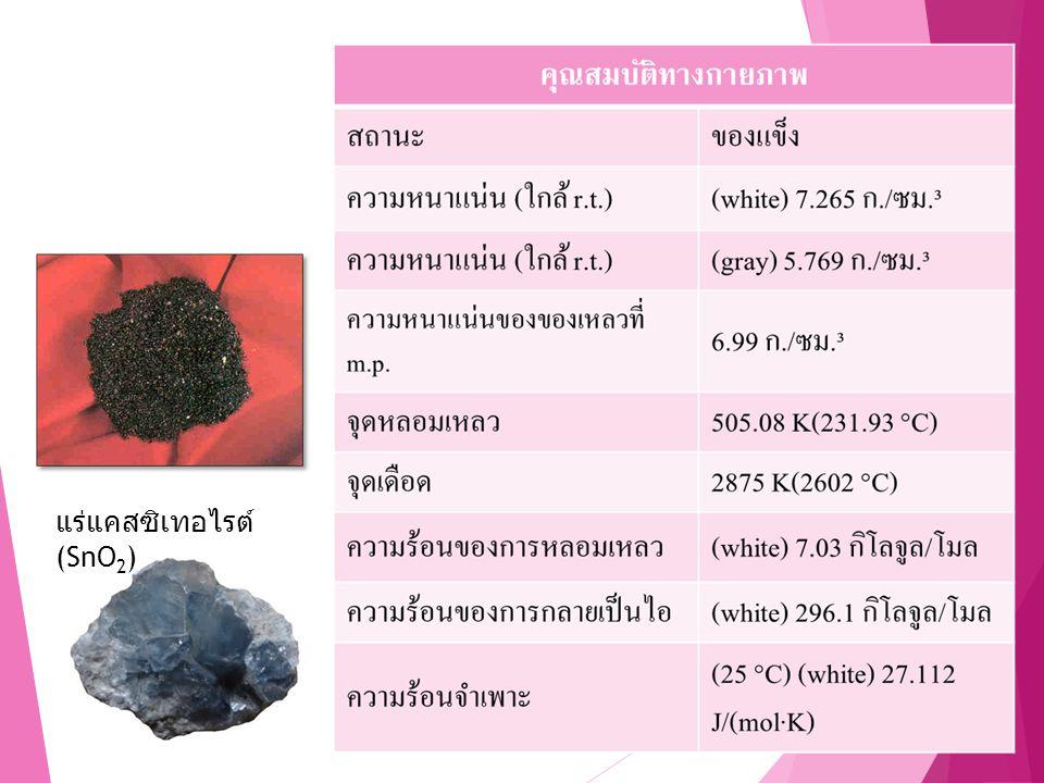 แร่แคสซิเทอไรต์ (SnO2)