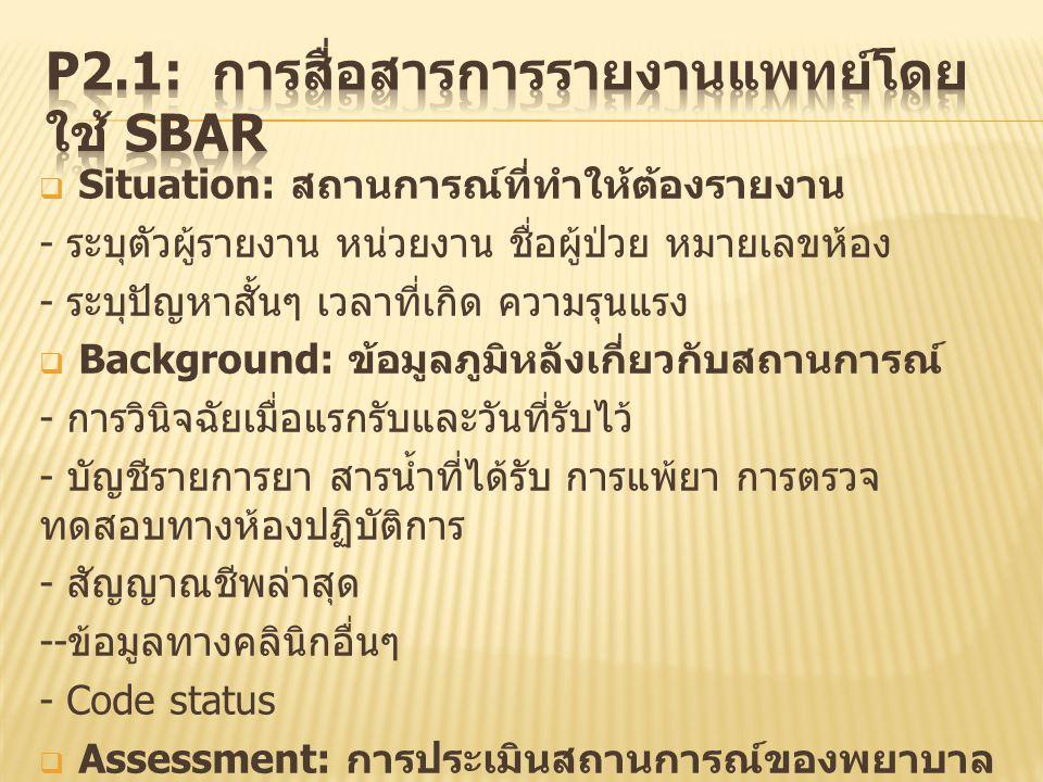 P2.1: การสื่อสารการรายงานแพทย์โดยใช้ SBAR