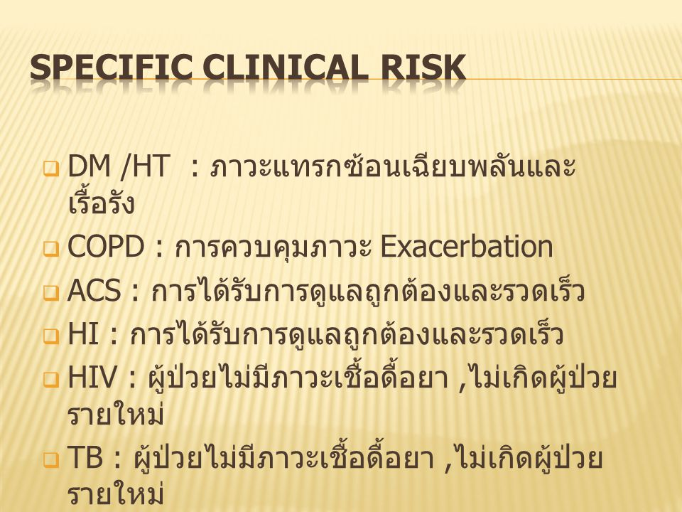Specific clinical risk