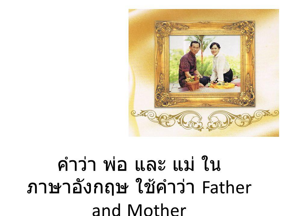 คำว่า พ่อ และ แม่ ในภาษาอังกฤษ ใช้คำว่า Father and Mother
