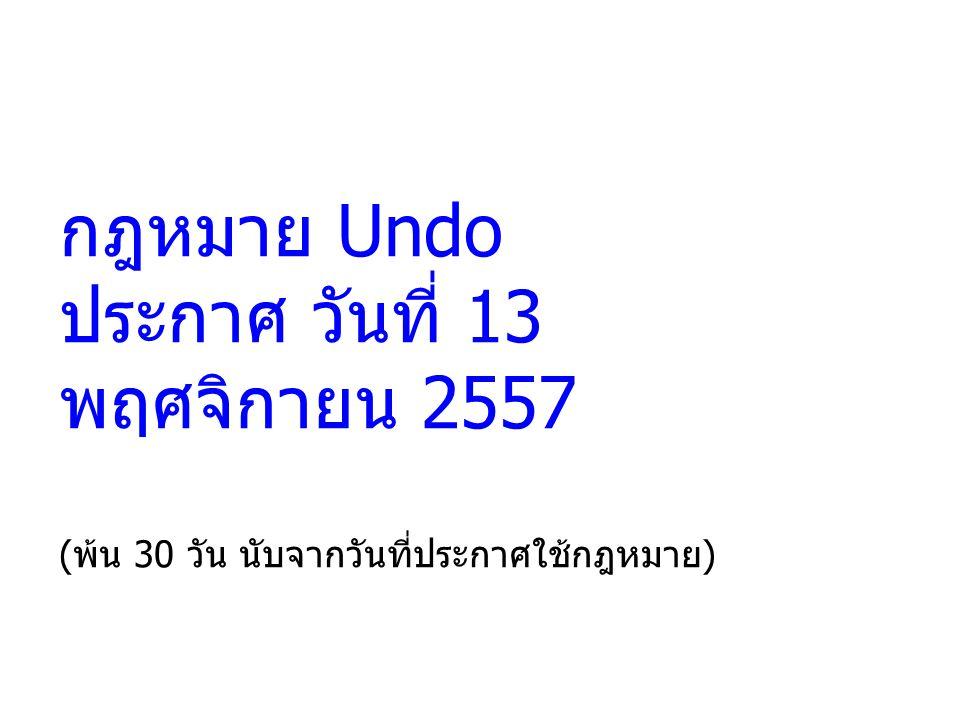 กฎหมาย Undo ประกาศ วันที่ 13 พฤศจิกายน 2557