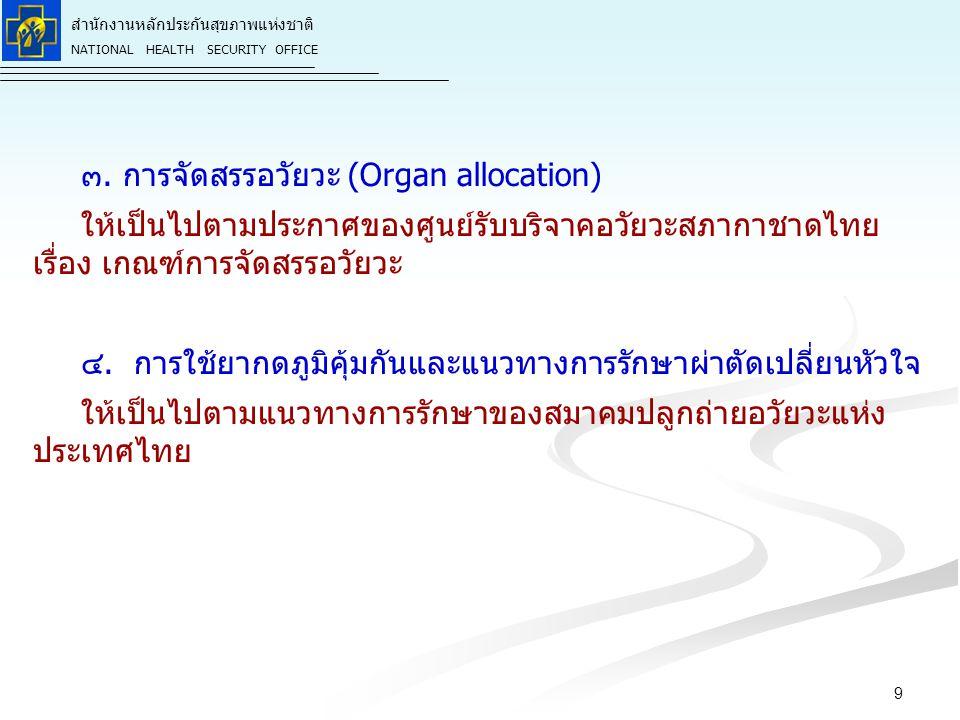 ๓. การจัดสรรอวัยวะ (Organ allocation)