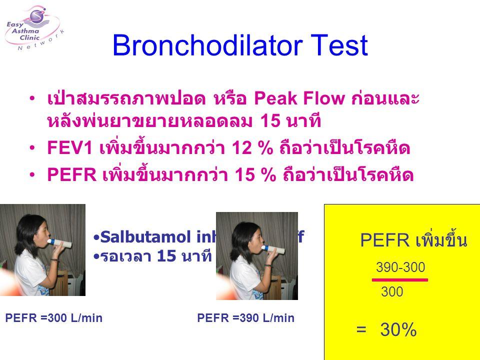 Bronchodilator Test เป่าสมรรถภาพปอด หรือ Peak Flow ก่อนและหลังพ่นยาขยายหลอดลม 15 นาที FEV1 เพิ่มขึ้นมากกว่า 12 % ถือว่าเป็นโรคหืด.