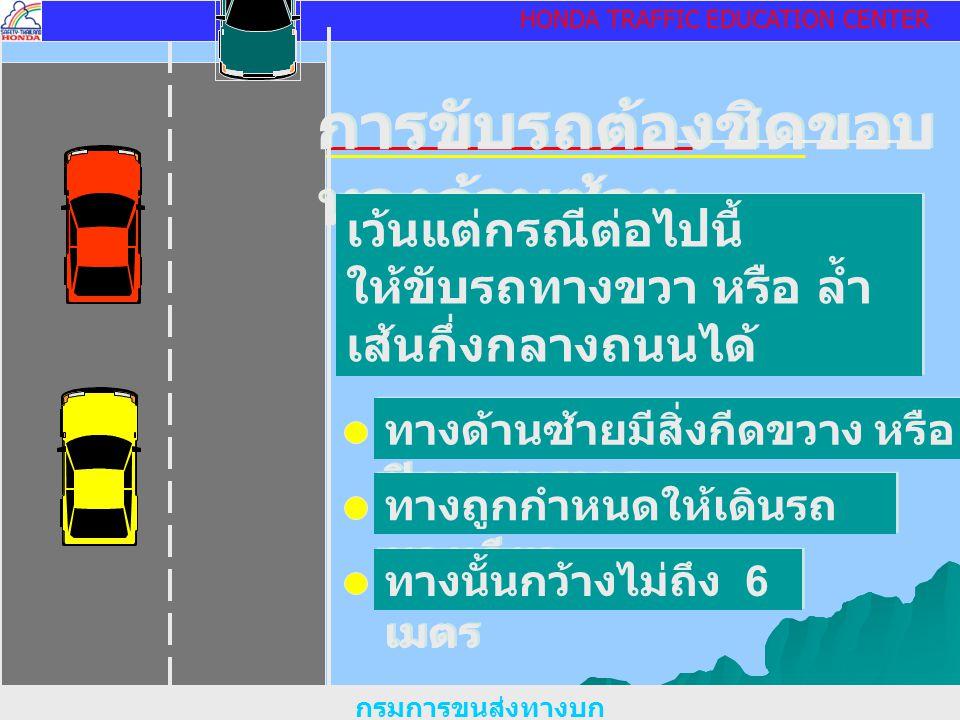 การขับรถต้องชิดขอบทางด้านซ้าย