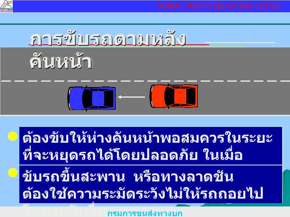 การขับรถตามหลังคันหน้า