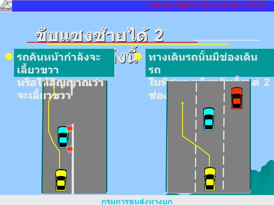 ขับแซงซ้ายได้ 2 กรณี ดังนี้