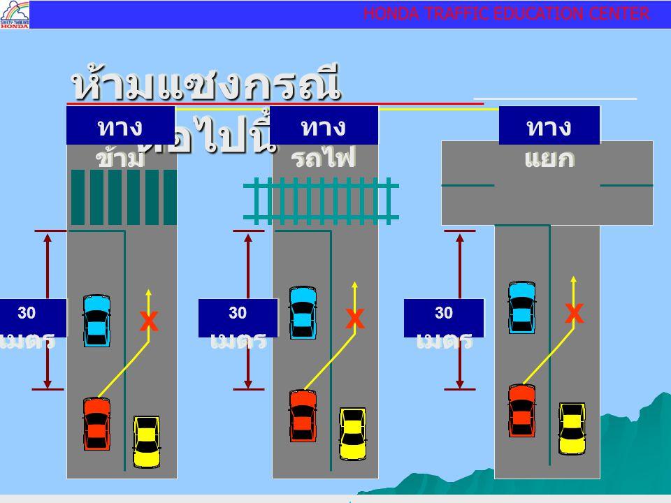 ห้ามแซงกรณีต่อไปนี้ x x x ทางข้าม ทางรถไฟ ทางแยก กรมการขนส่งทางบก