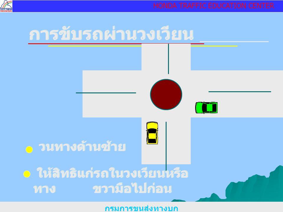 การขับรถผ่านวงเวียน วนทางด้านซ้าย