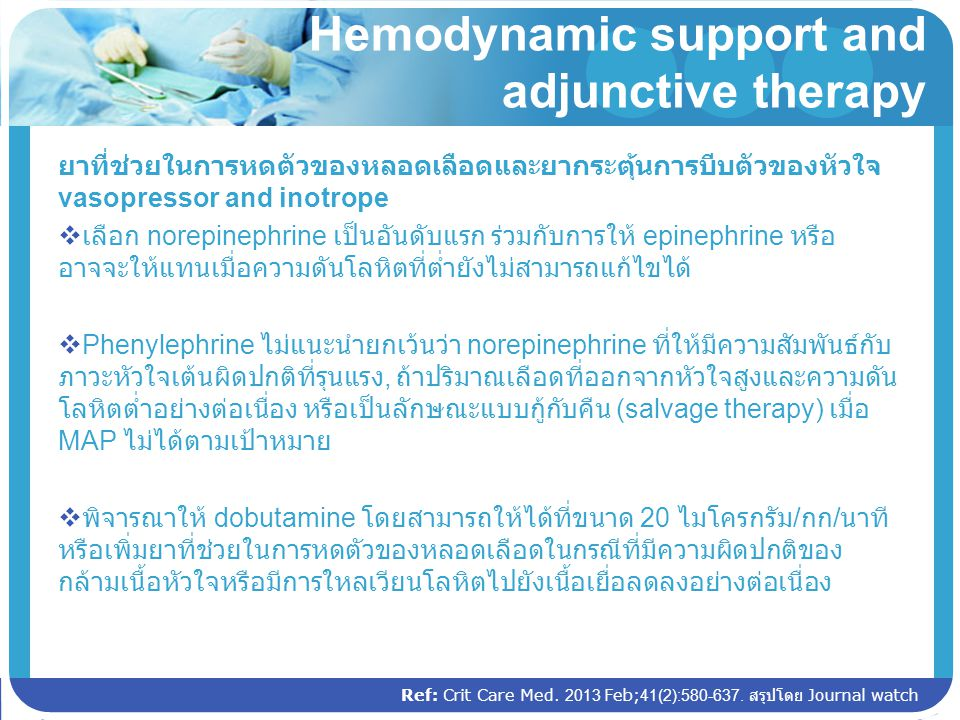 Hemodynamic support and adjunctive therapy