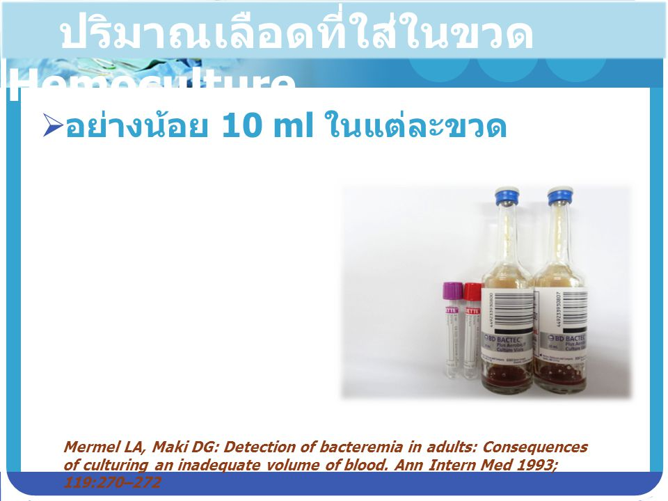 ปริมาณเลือดที่ใส่ในขวด Hemoculture