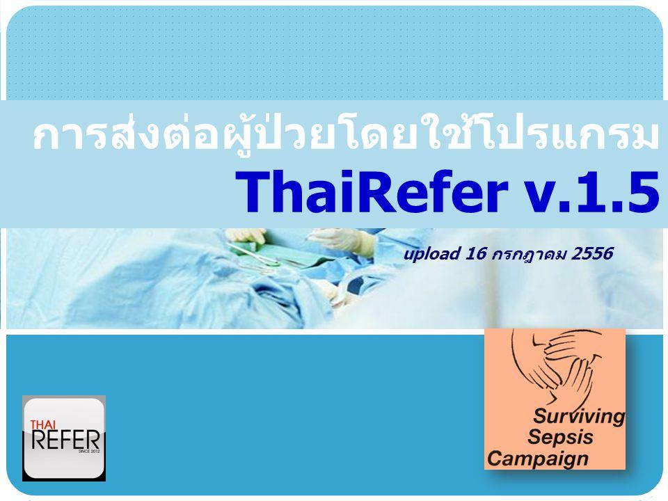การส่งต่อผู้ป่วยโดยใช้โปรแกรม ThaiRefer v.1.5