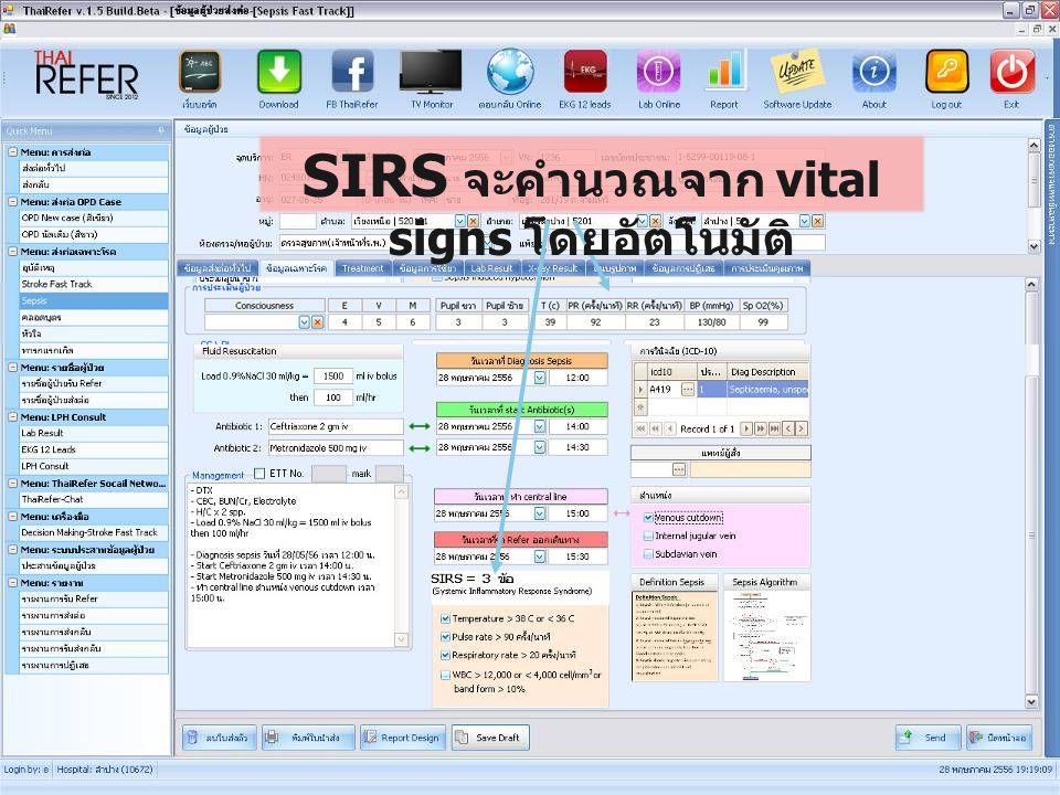 SIRS จะคำนวณจาก vital signs โดยอัตโนมัติ